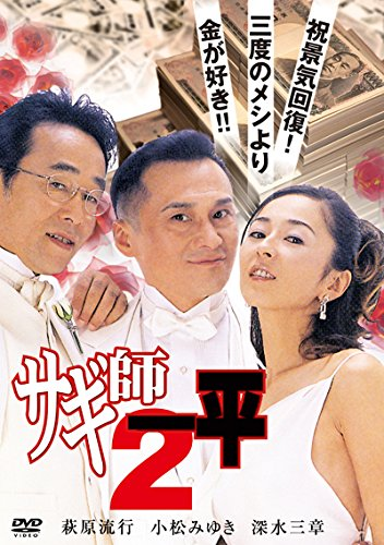Original Video - Sagishi Ippei Vol.2 [Japan DVD] AMAD-557