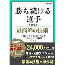 kachitudukerusennshuwosodaterusaikouhounogijyutu: ichiryunokouchidakegashitteiru7tunomesoddo (Japanese Edition)