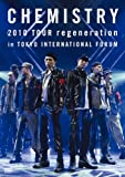 CHEMISTRY 2010 TOUR regeneration in TOKYO INTERNATIONAL FORUM [DVD]