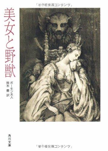 美女と野獣 (角川文庫)