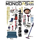 MONODAS 2016年発売号 小さい表紙画像