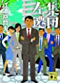 集団左遷 (講談社文庫)