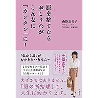 山際恵美子 表紙画像