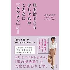 山際恵美子 最新号 サムネイル