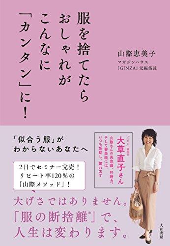 山際恵美子 最新号 表紙画像