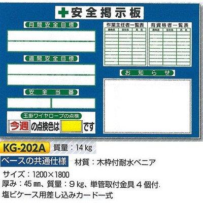 つくし工房 小型安全掲示板 1200×1800 KG-202A B00U8F837E