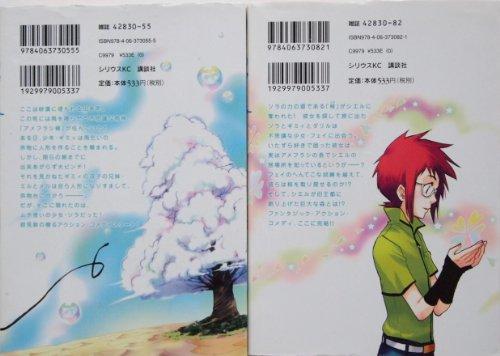 Amefurashi: The Rain Goddess (Complete Manga Collection Set (Japanese Edition), Volumes 1-2)