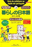 暮らしの日本語指さし会話帳 2ポルトガル語版 (ここ以外のどこかへ)