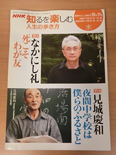 人生の歩き方 2006年10ー11月 (NHK知るを楽しむ/水)