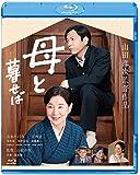 母と暮せば [Blu-ray]