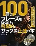 100個のフレーズを吹くだけで飛躍的にサックスが上達する本 (CD2枚付)