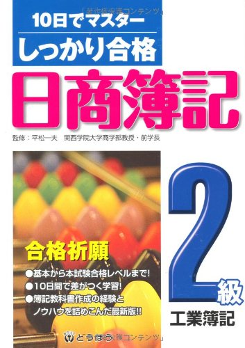 Download Shikkari gōkaku nisshō boki 2kyū kōgyō boki : 10ka de masutā ebook
