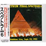 Spectrum Final Budokan Live Sept. 22,1981
