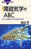 新装版 電磁気学のABC―やさしい回路から「場」の考え方まで (ブルーバックス)