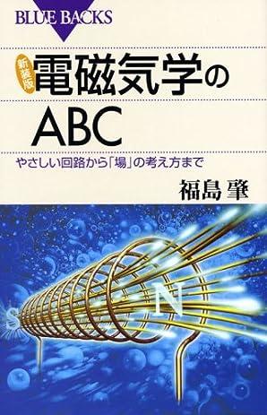 新装版 電磁気学のABC (ブルーバックス)