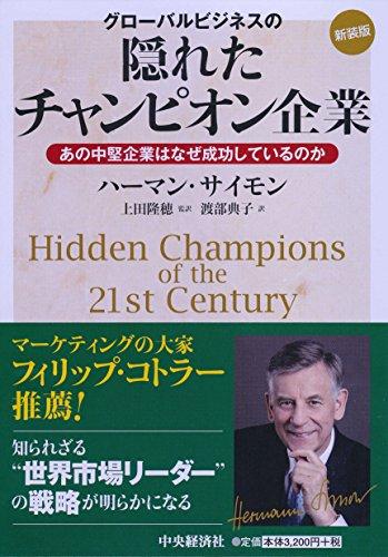 <新装版> グローバルビジネスの隠れたチャンピオン企業