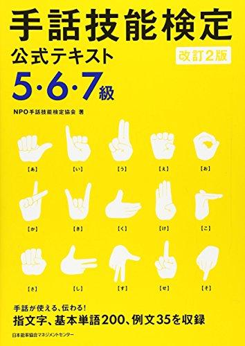 改訂2版 手話技能検定公式テキスト5・6・7級
