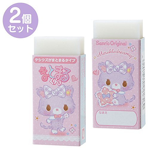 Sanrio mu Kurdish Lee Me eraser come together kun 2 pieces From Japan New