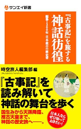 『古事記』を旅する神話彷徨 (サンエイ新書)