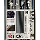 2019年3月号 特別セット 縞縞( SHIMA SHIMA )小倉織 小風呂敷