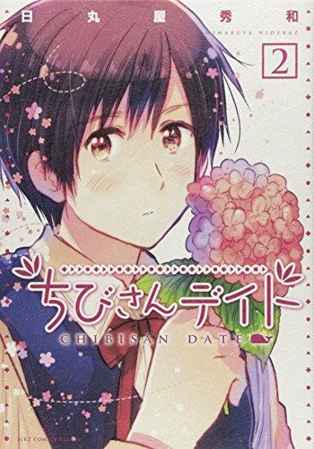 ちびさんデイト (2) (バーズコミックス デラックス)