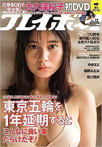 週刊 プレイボーイ amazon