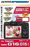 ハクバ Canon「PowerShot G16/G15」専用液晶保護フィルム DGF-CAG16