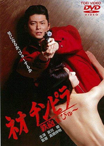 Original Video - Neo Chinpira Teppodama Pyu [Japan LTD DVD] DYTD-2318