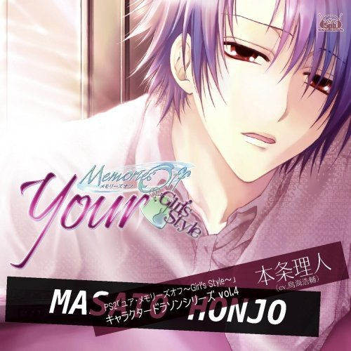 Your Memories Off-Girls Style 4