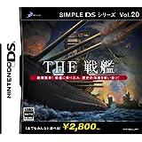 SIMPLE DSシリーズ Vol.20 THE 戦艦