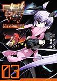 マブラヴ オルタネイティヴ(3) (電撃コミックス)