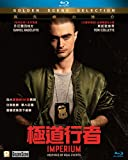 Imperium (Region A Blu-ray) (Hong Kong Version / Chinese subtitled) 極道行者