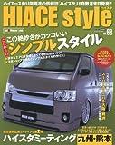 HIACE STYLE Vol.68 (CARTOPMOOK)