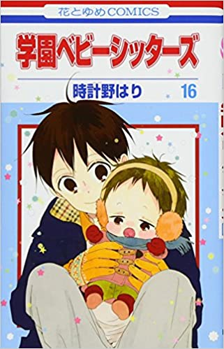 学園ベビーシッターズ 16 (花とゆめコミックス) (日本語) コミック (紙) – 2018/1/4
