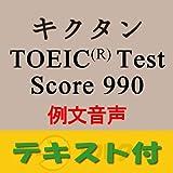 キクタンTOEIC(R) Test Score 990 例文音声【旧版に対応/英単語+例文テキストデータ付】(アルク) [ダウンロード]