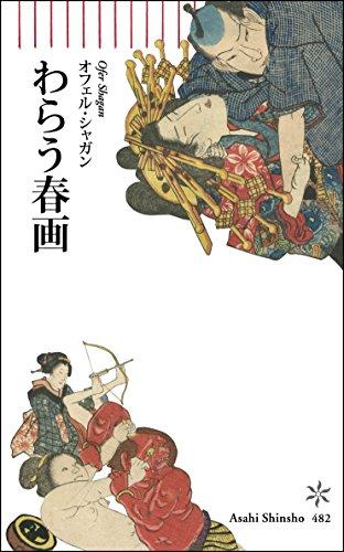 わらう春画 (朝日新書)