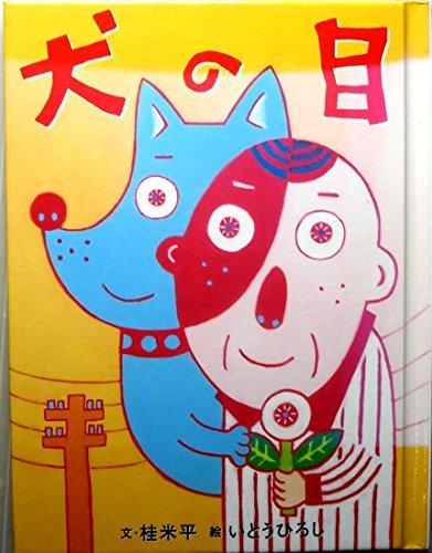 犬の目 (おはなしのたからばこ 15)