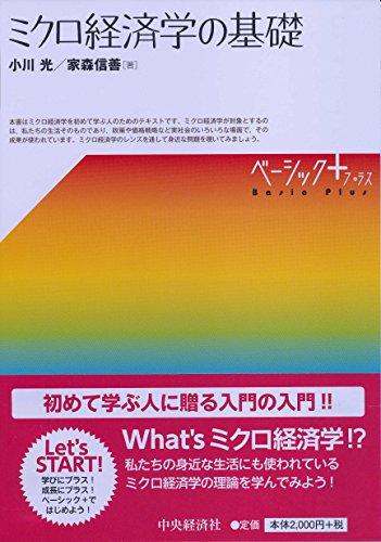 ミクロ経済学の基礎 (【ベーシック+】)