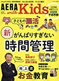 AERA with Kids (アエラ ウィズ キッズ) 2018年 冬号 [雑誌]