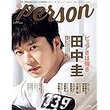 TVガイド PERSON Vol.87