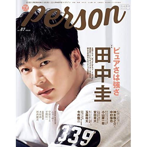 TVガイド PERSON Vol.87 表紙画像
