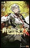 終わりのセラフ 4 (ジャンプコミックス)
