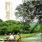 純夏~Jun-natsu~(DVD付)