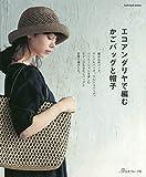 エコアンダリヤで編む かごバッグと帽子 (Let's Knit series)