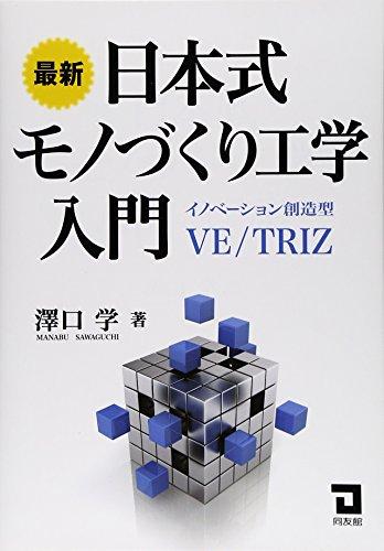 最新 日本式モノづくり工学入門―イノベーション創造型VE/TRIZ