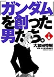 「ガンダム」を創った男たち。下巻 (角川コミックス・エース)
