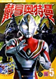 Ultraman Dyna 5 (Chinese Edition)
