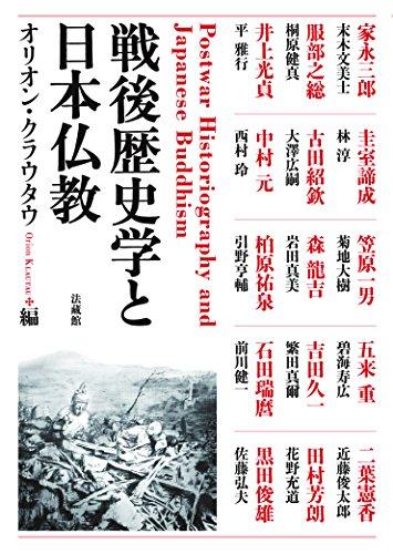 戦後歴史学と日本仏教