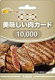 美味しい肉カード10000
