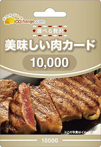 美味しい肉カード